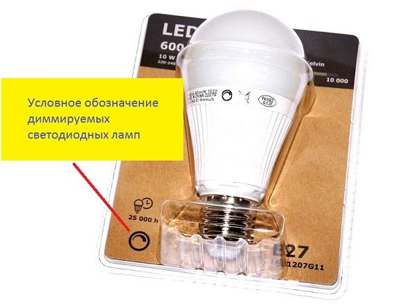 обозначения диммируемых ламп